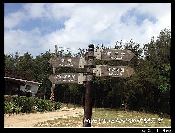 20140602_03 隘門沙灘與林投公園 40