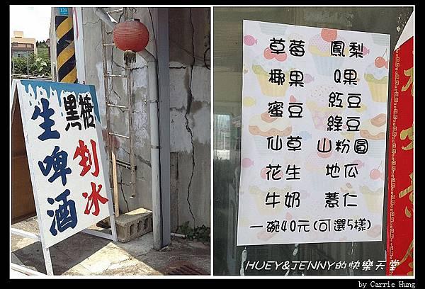 20140602_04 尖山電廠好滋味小吃部 02