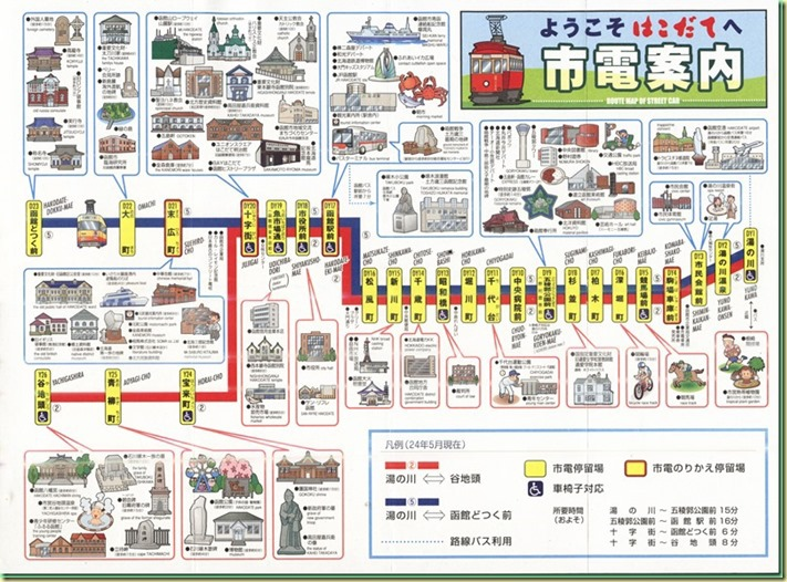 函館市電路線 02_thumb