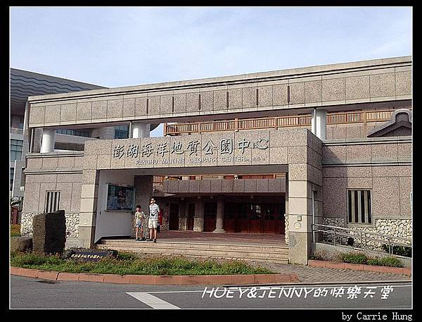 20140602_09 馬公市區_2澎湖海洋地質中心 01