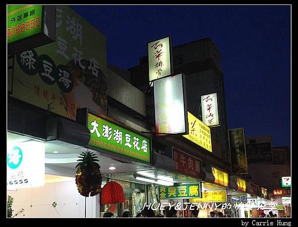 20140602_10 馬公市區_老街_天后宮_吃吃喝喝 16