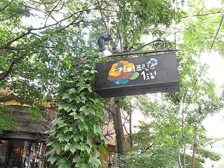 終於找到了...咖啡王子一號店