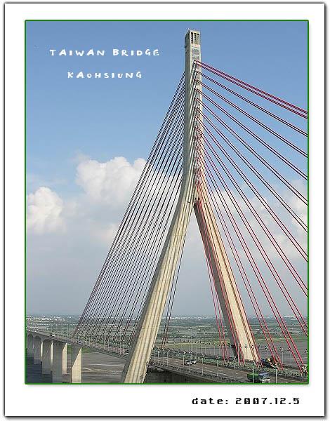 美麗的斜張橋2