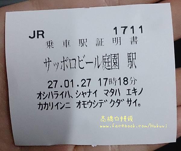 2015-02-16-22-14-10_deco.jpg