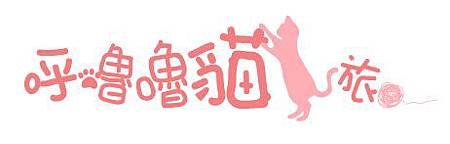 純文字LOGO