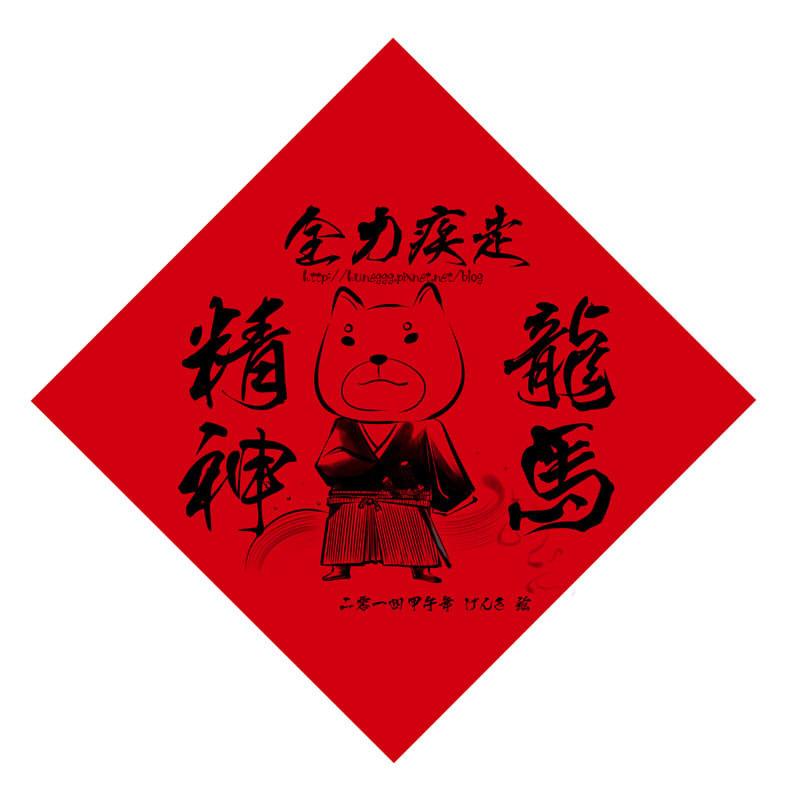 龍馬精神-武士體.jpg