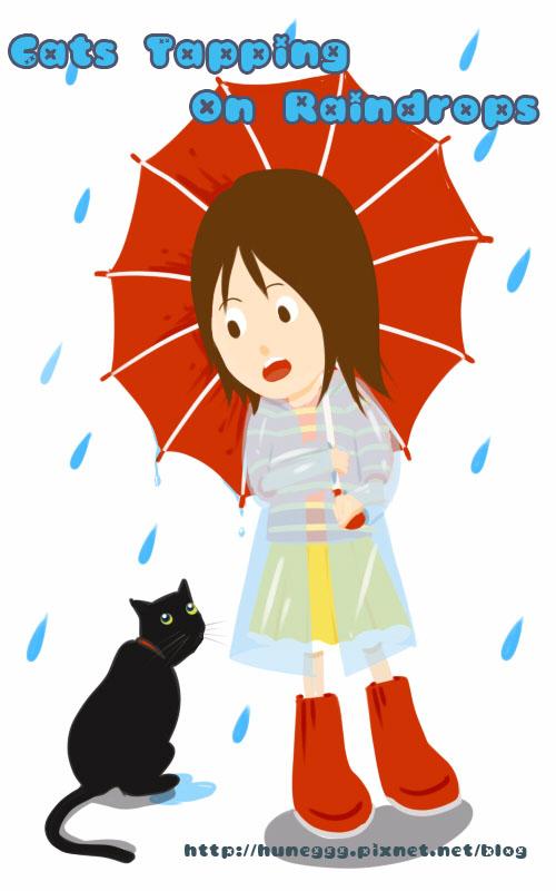踩到雨滴的貓_雨衣版_字.jpg