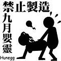 禁止製造九月嬰靈.jpg