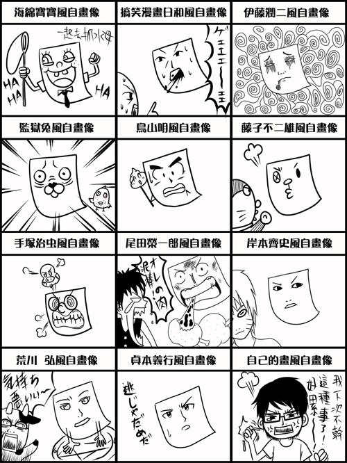 12種畫風自畫像_魂小.jpg