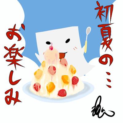 夏天草莓冰_小.jpg