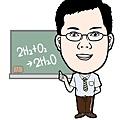 老師+黑板露齒笑.jpg