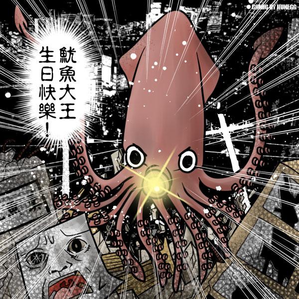 魷魚生日.jpg