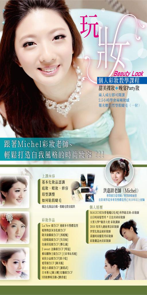 彩妝海報2[1]