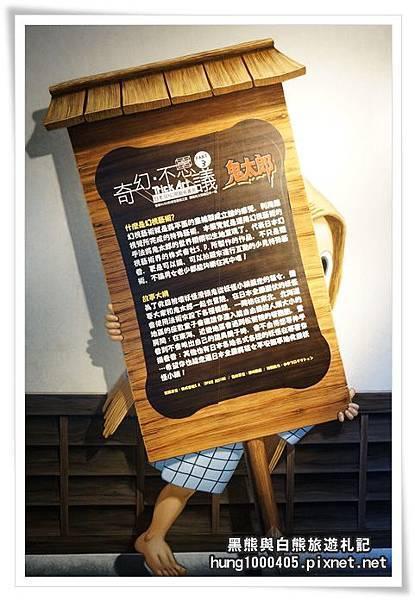3D鬼太郎-07.JPG
