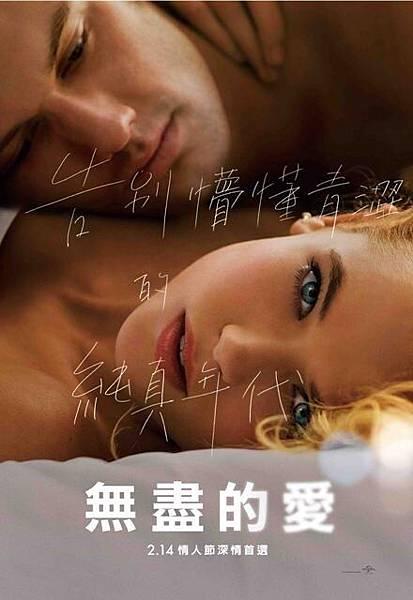 海報-無盡的愛.png
