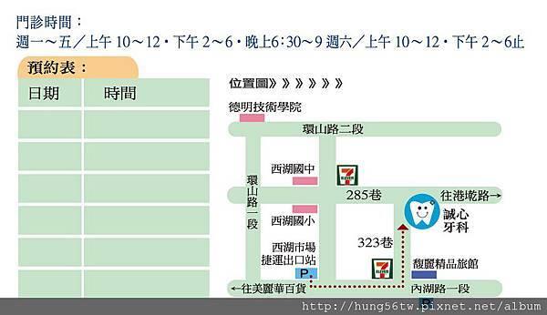 誠心地圖.jpg