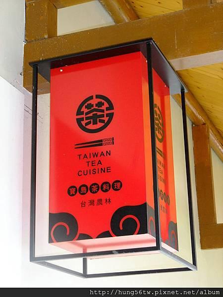 茶博館-14.JPG