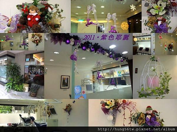 2011紫色耶誕在誠心牙科pop小.jpg