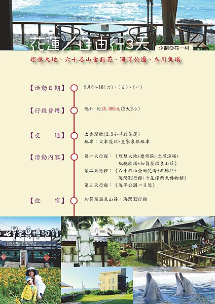 5.24花蓮三日遊內文(高品質列印)po文_頁面_1