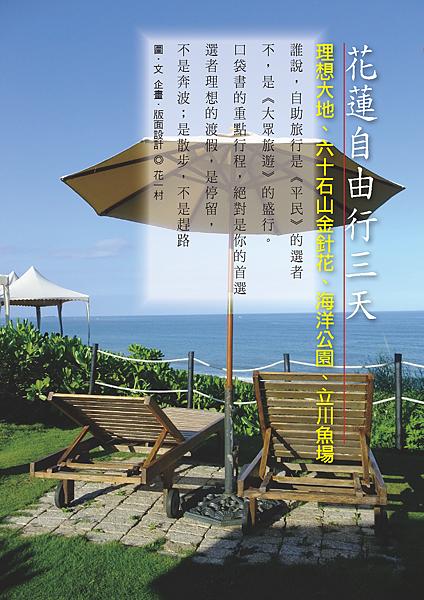 5.24花蓮三日遊內文(高品質列印)po文_頁面_3