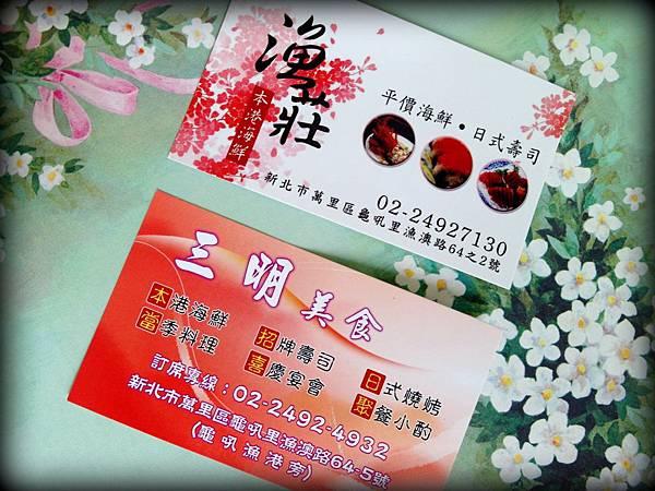 魚莊+三明.JPG