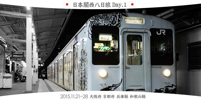 網誌圖首( 2015 大阪八日遊 ) 1