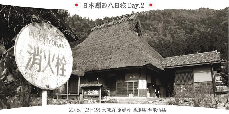 網誌圖首( 2015 大阪八日遊 ) 2