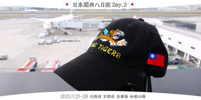 網誌圖首( 2015 大阪八日遊 ) 3