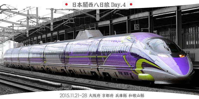 網誌圖首( 2015 大阪八日遊 ) 4