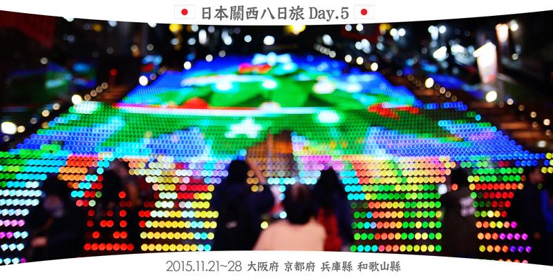 網誌圖首( 2015 大阪八日遊 ) 5