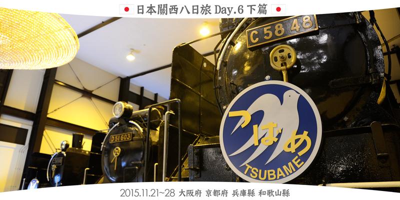 網誌圖首( 2015 大阪八日遊 ) 6 - 2