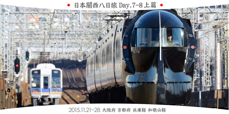 網誌圖首( 2015 大阪八日遊 ) 7 - 1