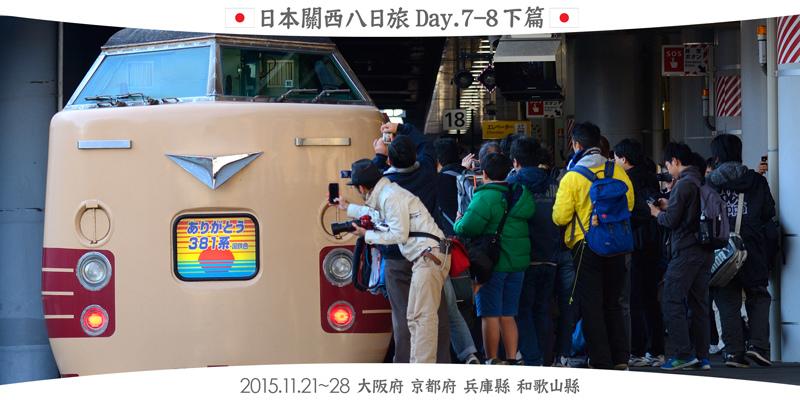 網誌圖首( 2015 大阪八日遊 ) 7 - 2