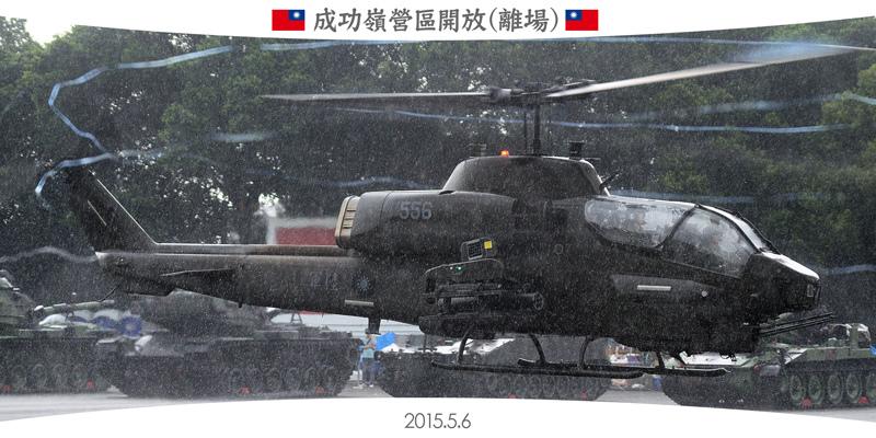 網誌圖首( 2015 成功嶺開放 )