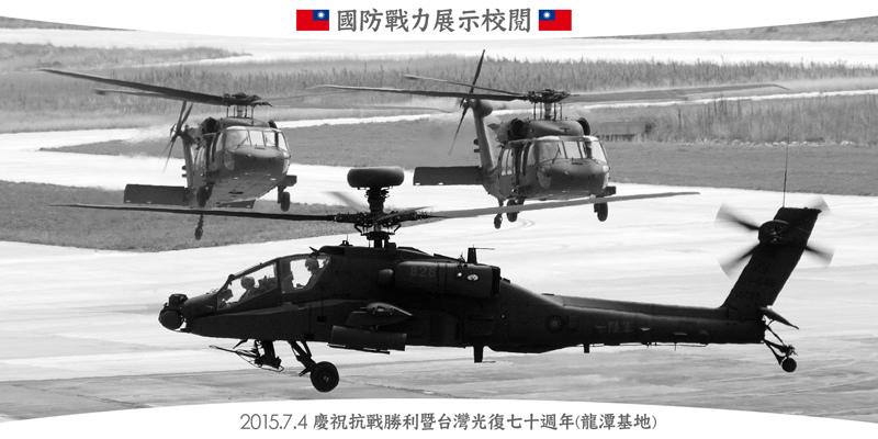 網誌圖首( 2015 抗戰勝利七十週年 ) 校閱