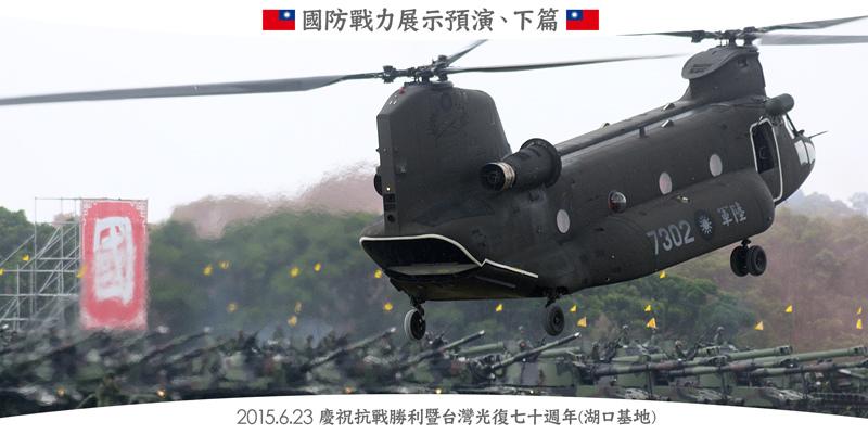網誌圖首( 2015 抗戰勝利七十週年 ) 預演2