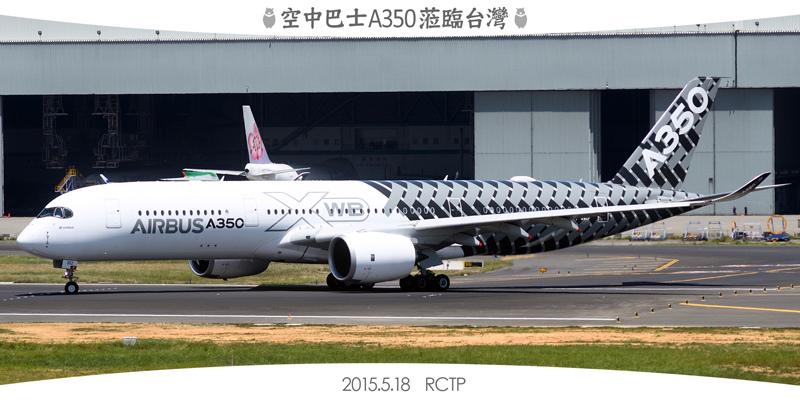 網誌圖首( 2015 空中巴士A350蒞臨台灣 )