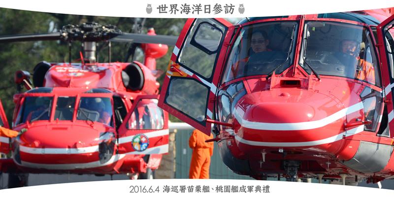 網誌圖首( 2016 世界海洋日 )