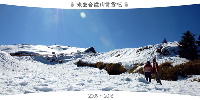 網誌圖首( 2016 賞雪 )