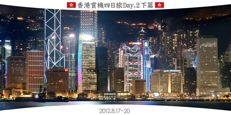 網誌圖首( 2012 香港四日旅 ) 3