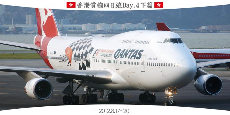網誌圖首( 2012 香港四日旅 ) 6