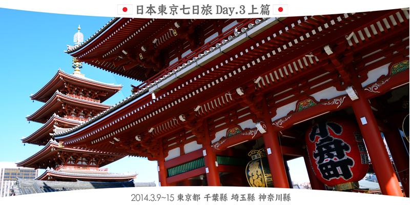 網誌圖首( 2014 東京七日遊 ) 4