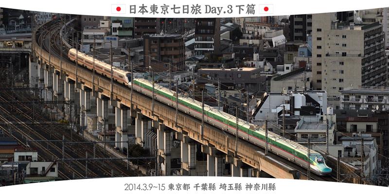網誌圖首( 2014 東京七日遊 ) 5