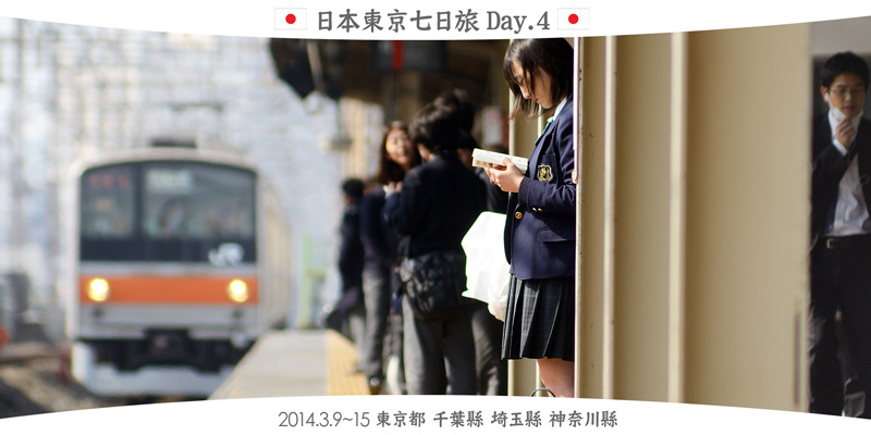 網誌圖首( 2014 東京七日遊 ) 6