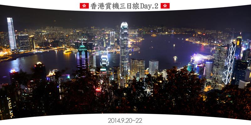 網誌圖首( 2014 香港三日旅 ) 2