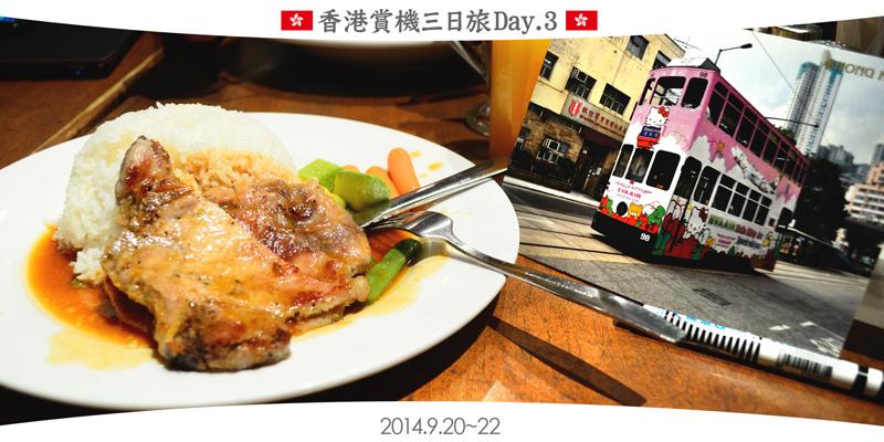 網誌圖首( 2014 香港三日旅 ) 3