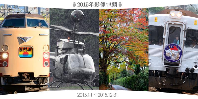 網誌圖首( 2015年影像回顧 )