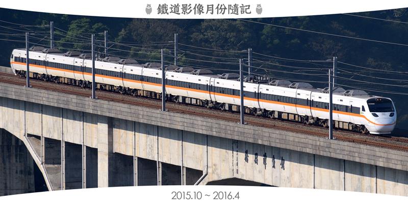 網誌圖首( 月份鐵道 )2015.10-2016.4