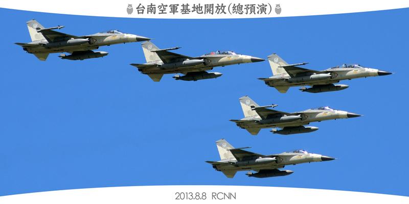2013台南空軍基地開放(總預演)
