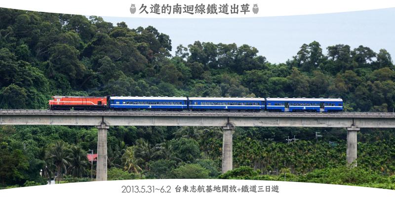 2013南迴線鐵道出草